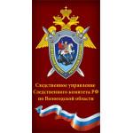 Видеонаблюдение в Следственном комитете по Вологодской области