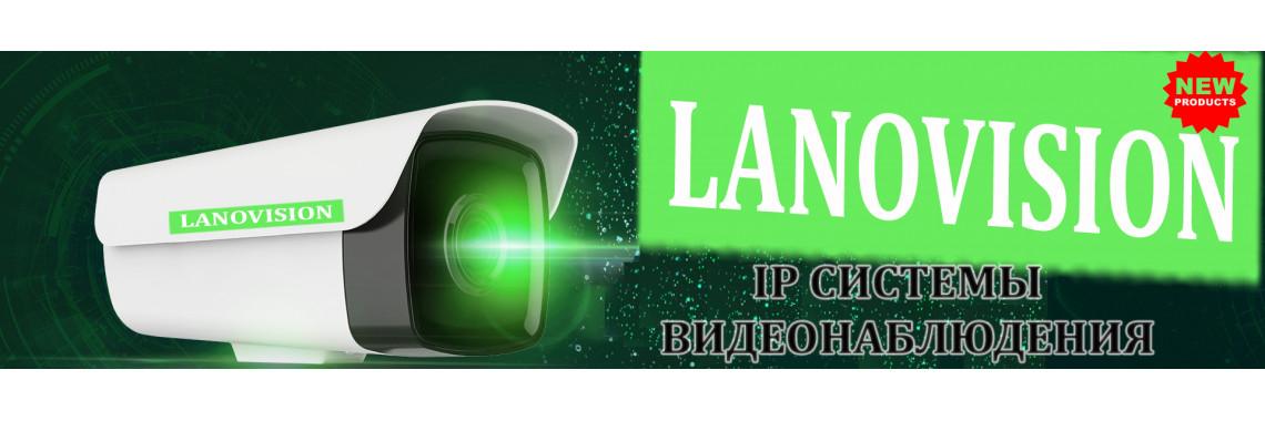 Lanovision IP видеонаблюдение