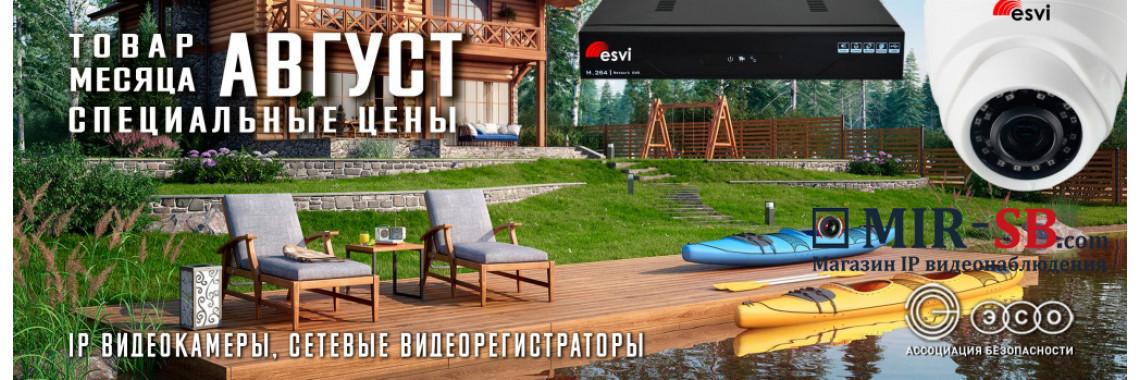 Акция на оборудования для видеонаблюдения, скидки в августе