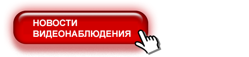 Новости в системах видеонаблюдения
